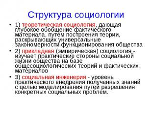 Структура социологии 1) теоретическая социология, дающая глубокое обобщение факт