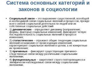 Система основных категорий и законов в социологии Социальный закон – это выражен