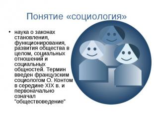 Понятие «социология» наука о законах становления, функционирования, развития общ