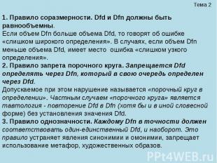 Тема 2 1. Правило соразмерности. Dfd и Dfn должны быть равнообъемны. Если объем