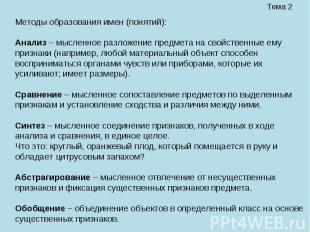 Тема 2 Методы образования имен (понятий): Анализ – мысленное разложение предмета