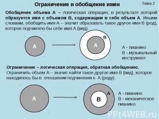 Тема 2 Ограничение и обобщение имен Обобщение объема А – логическая операция, в