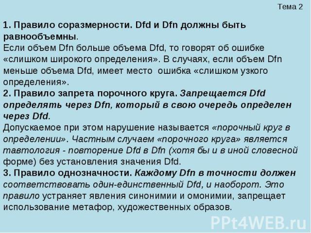 Тема 2 1. Правило соразмерности. Dfd и Dfn должны быть равнообъемны. Если объем Dfn больше объема Dfd, то говорят об ошибке «слишком широкого определения». В случаях, если объем Dfn меньше объема Dfd, имеет место ошибка «слишком узкого определения».…