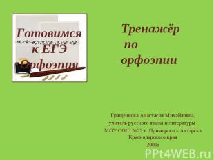 Готовимся к ЕГЭ Орфоэпия Гращенкова Анастасия Михайловна, учитель русского языка