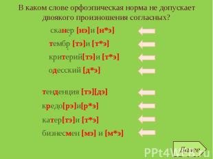 В каком слове орфоэпическая норма не допускает двоякого произношения согласных?