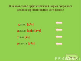 В каком слове орфоэпическая норма допускает двоякое произношение согласных? дефи