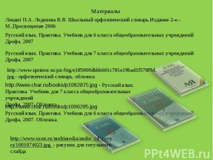 Материалы http://www.sprinter.ru/pic/big/e185000dbbb601c781e19bad1f578f9d.jpg -