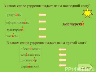 В каком слове ударение падает не на последний слог? углубить сформировать украин