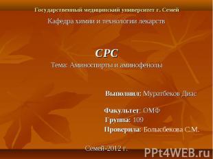 Государственный медицинский университет г. Семей Кафедра химии и технологии лека