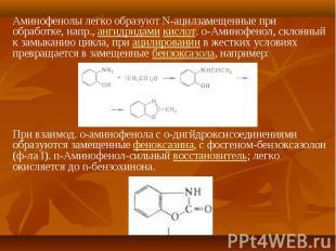 Аминофенолы легко образуют N-ацилзамещенные при обработке, напр., ангидридами ки