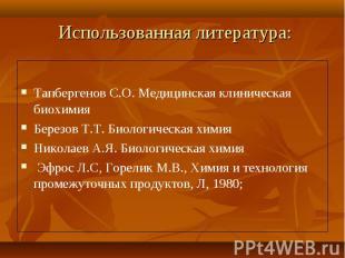 Использованная литература: Тапбергенов С.О. Медицинская клиническая биохимияБере