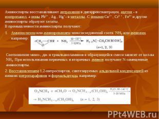 Аминоспирты восстанавливают антрахинон в дигидроксиантрацен, ацетон - в изопропа