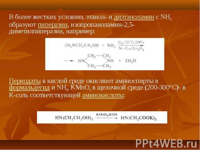 В более жестких условиях этанол- и диэтаноламин с NH3 образуют пиперазин, изопропаноламин-2,5-диметилпиперазин, например:В более жестких условиях этанол- и диэтаноламин с NH3 образуют пиперазин, изопропаноламин-2,5-диметилпиперазин, например:Периода…