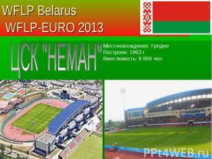 Местонахождение: Гродно Построен: 1963 г. Вместимость: 8 800 чел. WFLP Belarus W