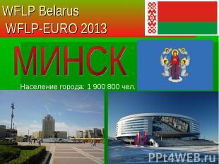Население города: 1 900 800 чел. WFLP Belarus WFLP-EURO 2013