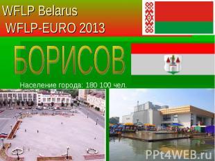 Население города: 180 100 чел. WFLP Belarus WFLP-EURO 2013