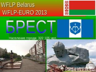 Население города: 322 105 чел. WFLP Belarus WFLP-EURO 2013