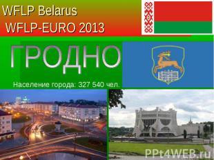 Население города: 327 540 чел. WFLP Belarus WFLP-EURO 2013