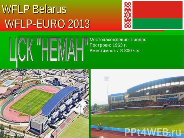 Местонахождение: Гродно Построен: 1963 г. Вместимость: 8 800 чел. WFLP Belarus WFLP-EURO 2013