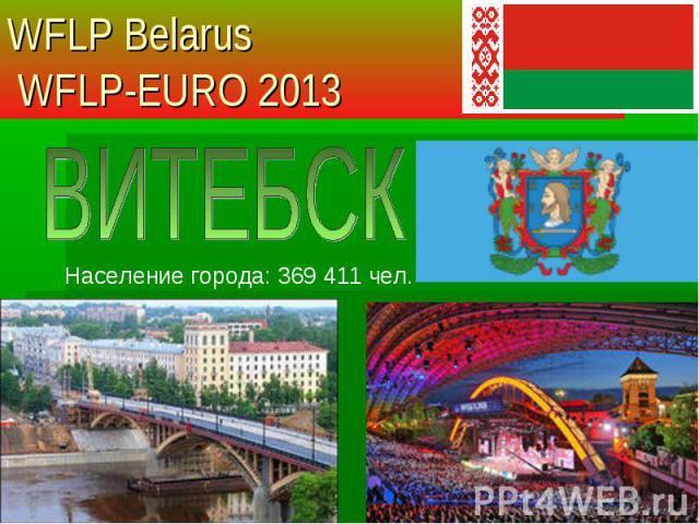 Население города: 369 411 чел. WFLP Belarus WFLP-EURO 2013