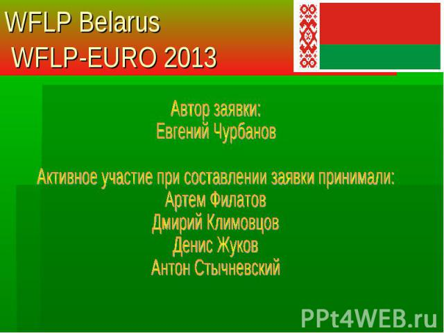 WFLP Belarus WFLP-EURO 2013