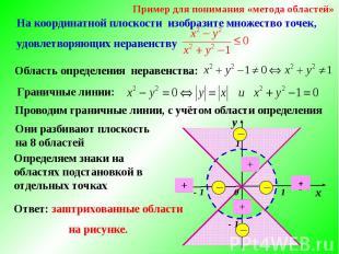 Граничные линии: Они разбивают плоскость на 8 областей - 1 - 1 1 1 х у 0 + На ко
