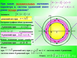 При каких положительных значениях параметра а, система уравнений имеет ровно чет