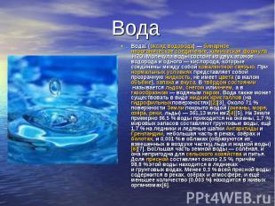 Вода Вода (оксид водорода) — бинарное неорганическое соединение, химическая форм