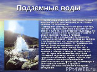 Подземные воды Все воды, находящиеся в толще горных пород в твердом, жидком или