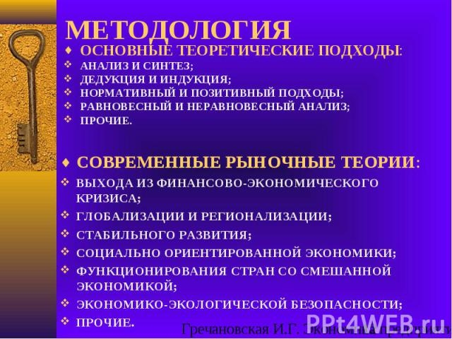 СОВРЕМЕННЫЕ РЫНОЧНЫЕ ТЕОРИИ: ВЫХОДА ИЗ ФИНАНСОВО-ЭКОНОМИЧЕСКОГО КРИЗИСА; ГЛОБАЛИЗАЦИИ И РЕГИОНАЛИЗАЦИИ; СТАБИЛЬНОГО РАЗВИТИЯ; СОЦИАЛЬНО ОРИЕНТИРОВАННОЙ ЭКОНОМИКИ; ФУНКЦИОНИРОВАНИЯ СТРАН СО СМЕШАННОЙ ЭКОНОМИКОЙ; ЭКОНОМИКО-ЭКОЛОГИЧЕСКОЙ БЕЗОПАСНОСТИ; …