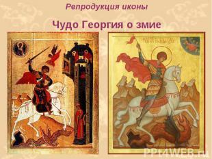 Репродукция иконы Чудо Георгия о змие