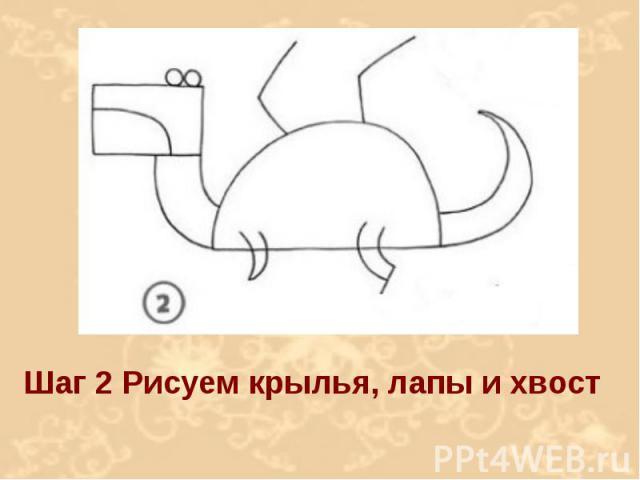 Шаг 2 Рисуем крылья, лапы и хвост