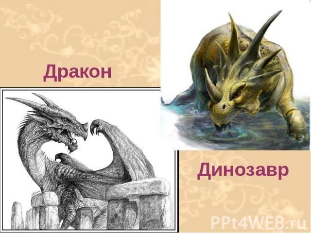 Дракон Динозавр