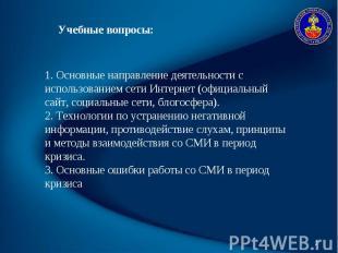 * 1. Основные направление деятельности с использованием сети Интернет (официальн