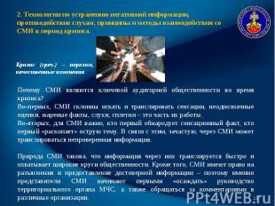 * 2. Технологии по устранению негативной информации, противодействие слухам, при