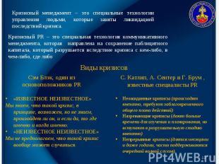 * Кризисный PR – это специальная технология коммуникативного менеджмента, котора