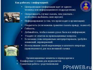 * Организационные моменты в период кризиса: Комфортные условия для журналистов Г