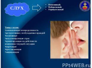 * Типы слухов: уменьшающие неопределенность деструктивные, возбуждаемые враждой