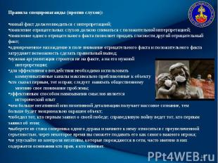 * Правила спецпропаганды (против слухов): новый факт должен вводиться с интерпре
