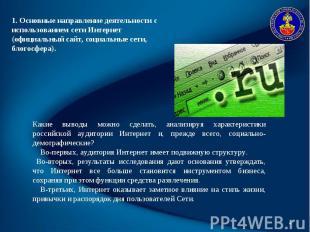 * Какие выводы можно сделать, анализируя характеристики российской аудитории Инт