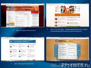 * сайт «Спас-Экстрим», информационный ресурс в стране, посвященный проблемам дет