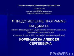 Отчетно-выборная конференция Студсовета СПФ21 марта 2013 годБрянскБрянский Госуд