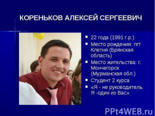 КОРЕНЬКОВ АЛЕКСЕЙ СЕРГЕЕВИЧ 22 года (1991 г.р.) Место рождения: пгт Клетня (Брян