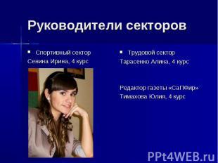 Руководители секторов Спортивный сектор Сенина Ирина, 4 курс Трудовой сектор Тар
