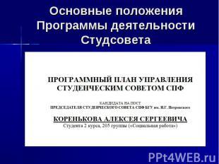 Основные положения Программы деятельности Студсовета