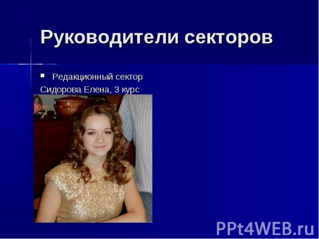 Руководители секторов Редакционный сектор Сидорова Елена, 3 курс