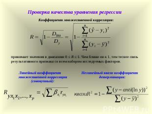 Проверка качества уравнения регрессии Коэффициент множественной корреляции: прин