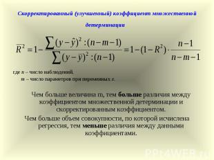 Скорректированный (улучшенный) коэффициент множественной детерминации где n – чи