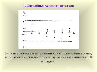 1. Случайный характер остатков Если на графике нет направленности в расположении