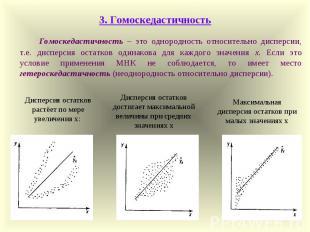 3. Гомоскедастичность Гомоскедастичность – это однородность относительно дисперс